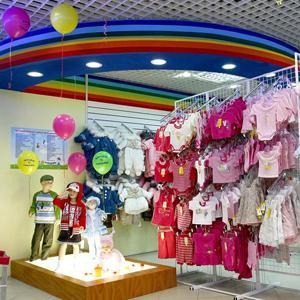 Детские магазины Богатых Сабов