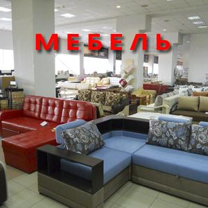 Магазины мебели Богатых Сабов