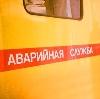 Аварийные службы в Богатых Сабах