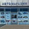 Автомагазины в Богатых Сабах
