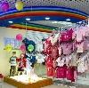 Детские магазины в Богатых Сабах