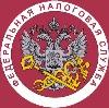Налоговые инспекции, службы в Богатых Сабах