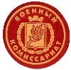Военкоматы, комиссариаты в Богатых Сабах