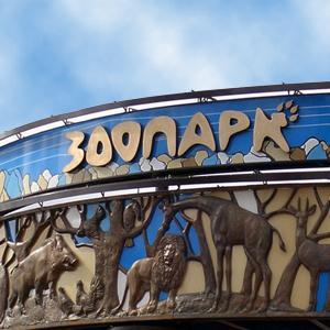 Зоопарки Богатых Сабов